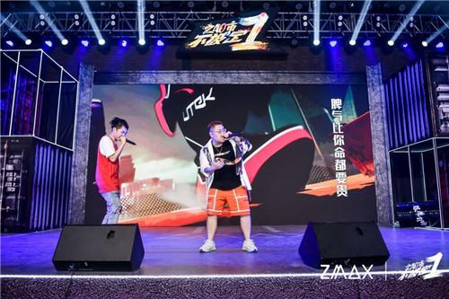 ZMAX周年庆 (10).jpg