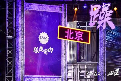 ZMAX周年庆 (1).jpg